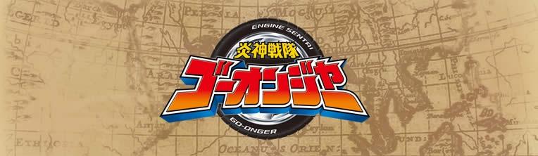 Go-Onger logo