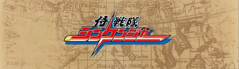 Shinkenger logo