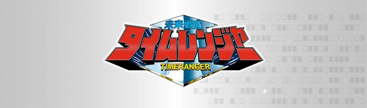 Timeranger logo