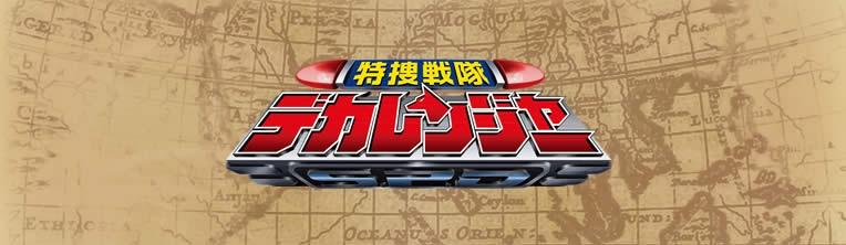 Dekaranger logo