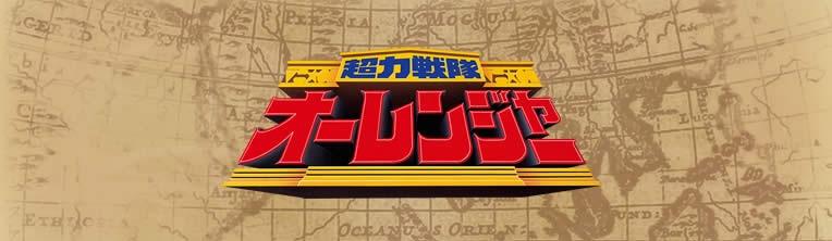 Ohranger logo