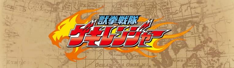 Gekiranger logo