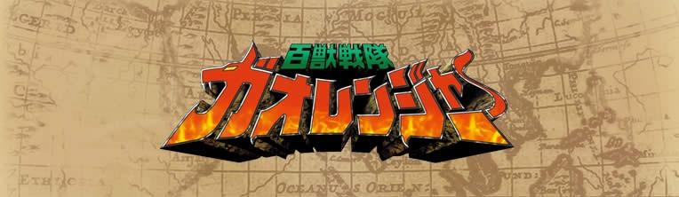 Gaoranger logo