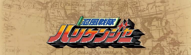 Hurricaneger logo