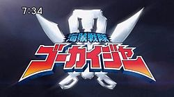 250px-Gokaiger Title Card-1-