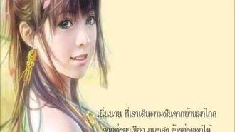 ถนนคนฝัน - ตั๊กแตน ชลดา
