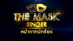 The Mask Singer Thailand Logo