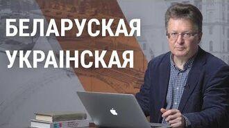 Ці разумеюць беларусы па-ўкраінску? Понимают ли беларусы по-украински