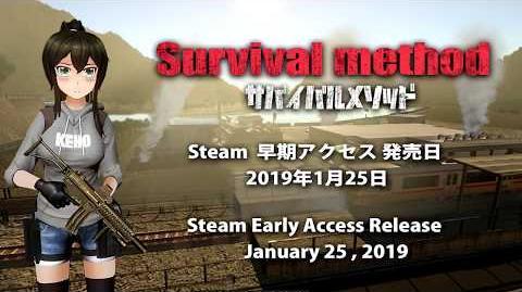 美少女ゾンビサバイバルゲーム【サバイバルメソッド】2019年1月25日発売!