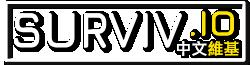 Surviv.io 中文維基