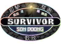 SonDoongLogo