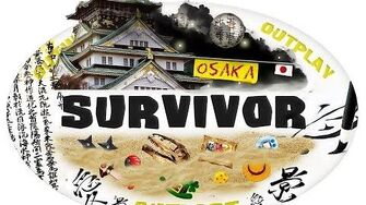 Survivor IF - OSAKA