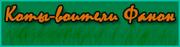 Логотип-норм