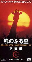 03 tamashii l