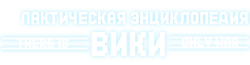 Галактическая Энциклопедия