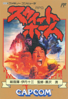 File:Sweet Home Game Cover.jpg