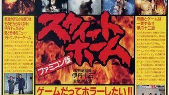 スウィートホーム - Sweet Home (1989) Full Movie (Eng Subs), Highest Quality