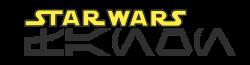 Star Wars Фанон