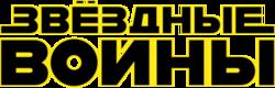 Star Wars Russian Logo