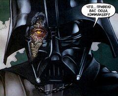 Vader's Eye