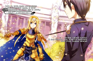 Sword Art Online Vol 12 - 006-007 RUS T