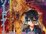 Sword Art Online (Ранобэ, Том 15)