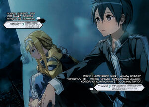 20130814084747!Sword Art Online Vol 13 - 004-005 ╨а╨г╨б ╨в