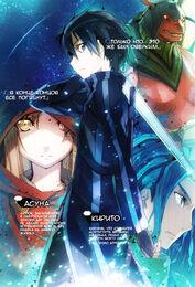Sword Art Online Progressive Vol 1 - 002-РУ