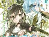 Sword Art Online (Ранобэ, Том 6)
