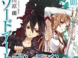 Sword Art Online (Ранобэ, Том 1)