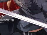 Закаленный меч