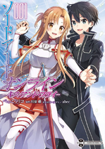 SAO Kiss and fly Manga 001 JP