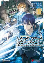 SAO Alicization Manga 002 JP