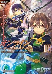 SAO OS Manga 003 JP proto
