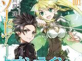 Sword Art Online (Ранобэ, Том 3)