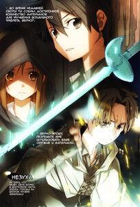 Sword Art Online Progressive Vol 1 - 003 РУ