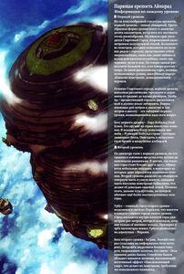 Sword Art Online Progressive Vol 1 - 008-РУС