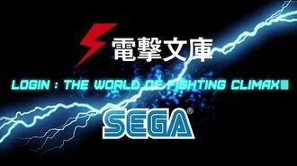 PS3 PS Vita『電撃文庫 FIGHTING CLIMAX』ティザーPV