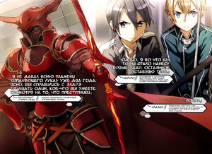 Sword Art Online Vol 12 - 002-003 RUS Т2