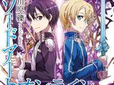 Sword Art Online (Ранобэ, Том 14)