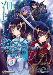 SAO HR Manga 003 JP