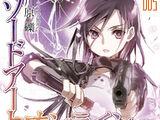 Sword Art Online (Ранобэ, Том 5)