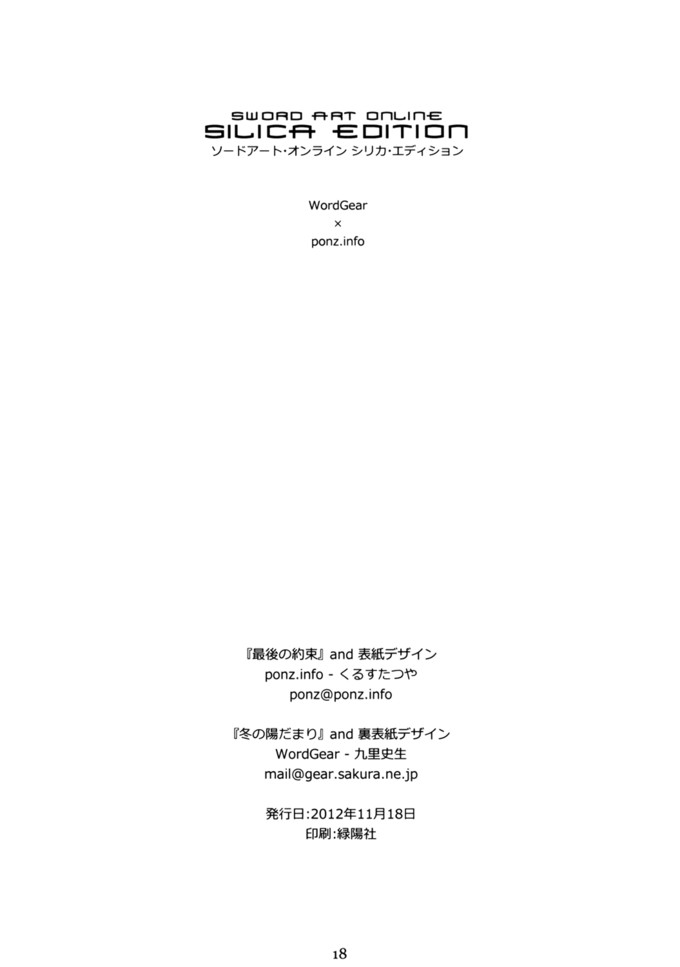 Silica edition 18