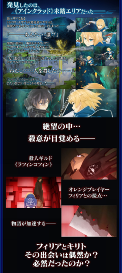 Hollow Fragment Story 4