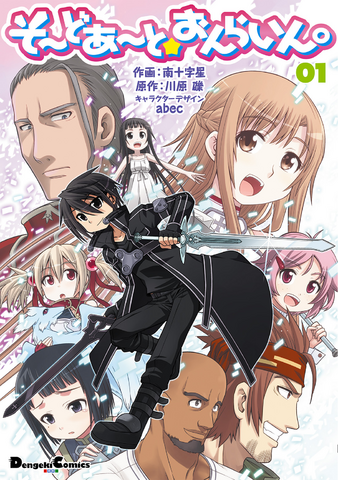 File:Sword Art Online 4-Koma Vol 1 Cover.png