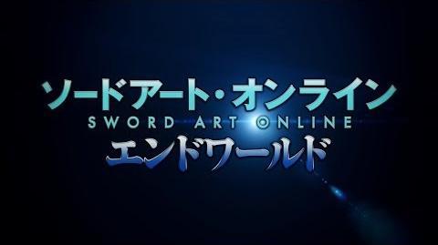 ソードアート・オンライン エンドワールド 第1弾 PV