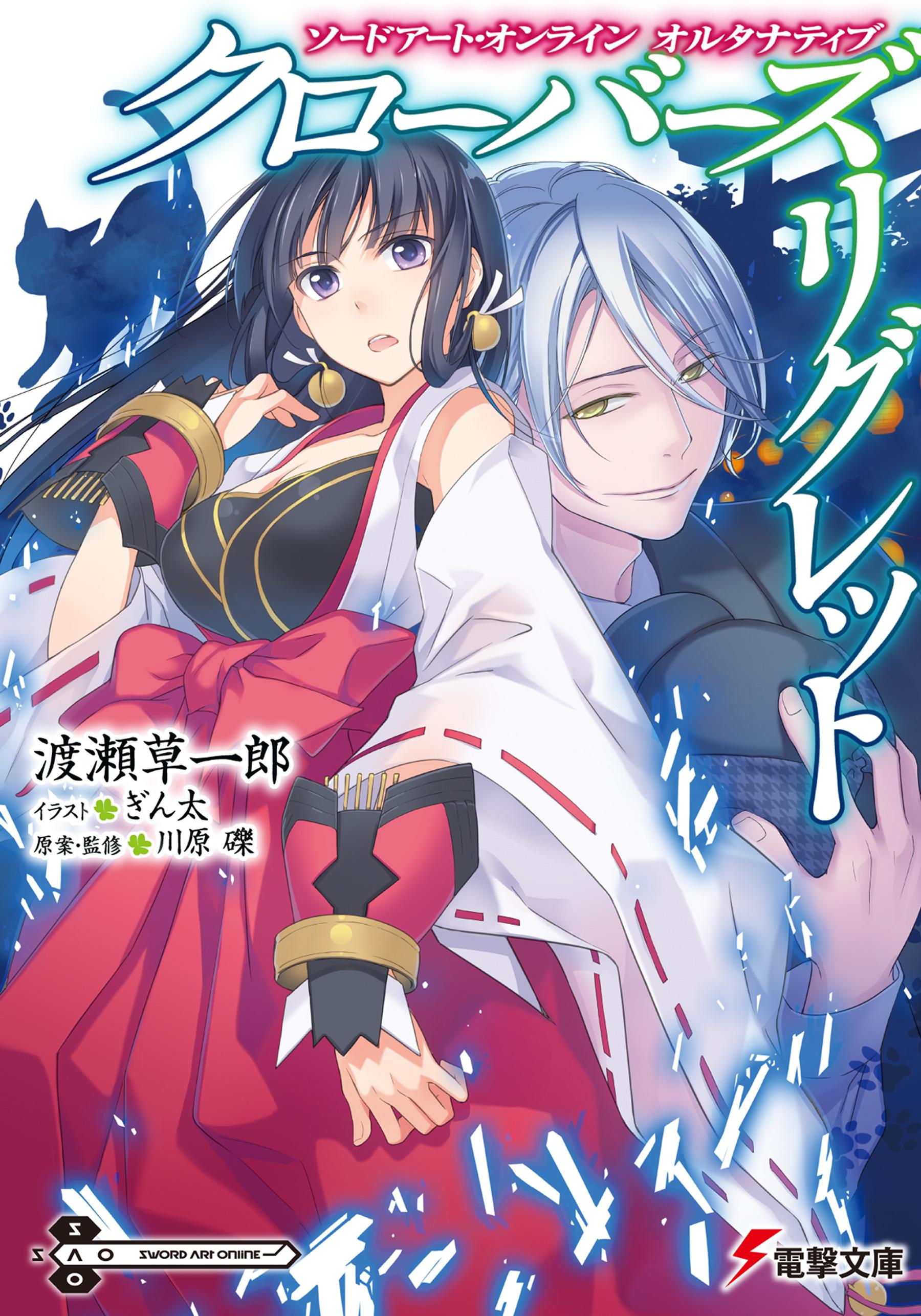 Sword Art Online Alternative - Clover's Regret cover