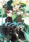 Sword Art Online Volume 03