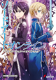 Sword Art Online Light Novel Band 14
