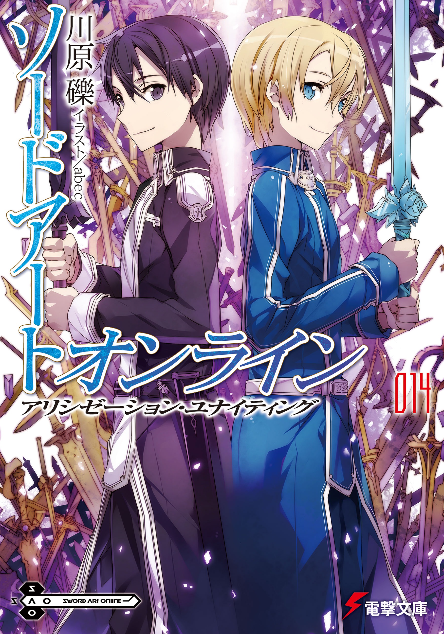 Sword Art Online Light Novel Volume 14 | Sword Art Online